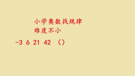 难度不小!小学奥数找规律填数,-3,6,21,42