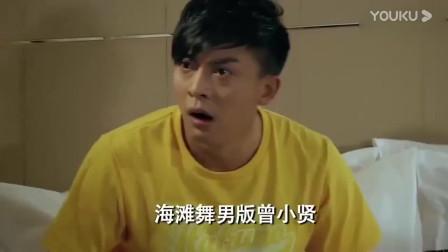 爱情公寓:为了证明阿西边不是曾小贤,上演空手劈榴莲