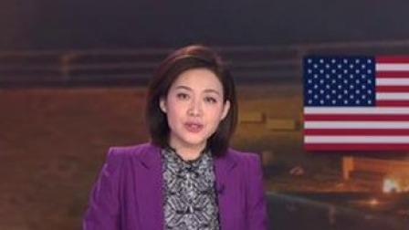 新闻直播间 2020 最新消息 伊拉克 据称火箭击中美使馆附近 无人员伤亡