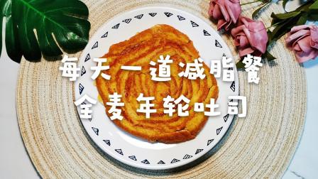 已瘦25斤减脂餐分享:解决吃剩的面包边,低脂健康的全麦年轮吐司