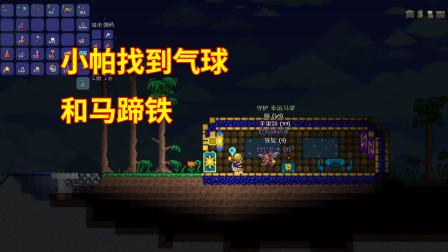 游戏真好玩,泰拉瑞亚14:我在天空城找到,防摔落伤害的马蹄铁