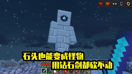 我的世界mod:石头变成的怪物,用钻石剑打起来超费劲