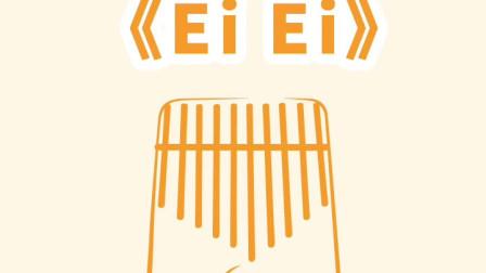 超简单的《eiei》拇指琴弹奏,学会为爱豆打call