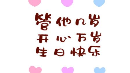 【brush lettering教程】生日快乐贺卡作品   治愈手写英文花体字   甜心分享手写vlog