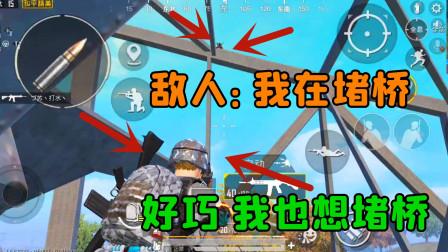 和平精英吃鸡教学 敌人蹲在桥顶偷袭 队友用瞬爆雷 一招制服敌人
