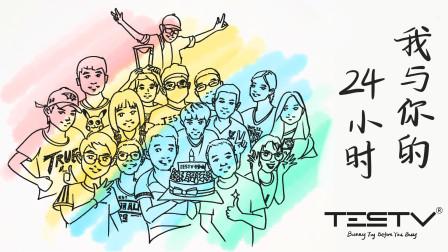 """""""我与你的24小时""""_TESTV 5周年特别企划说明书"""
