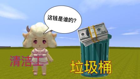 """迷你世界:女孩垃圾桶捡到""""钱"""",给警察却诬陷说她是""""小偷""""?"""