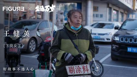 东北大妈为重病家人借债,后卖包子还债十余年,称还完想跳广场舞