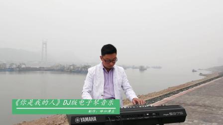 你是我的人DJ