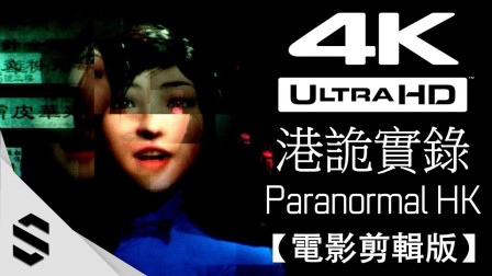 【港诡实录】4K电影剪辑版(完整剧情) - 无旁白、电影式运镜、避免3D晕