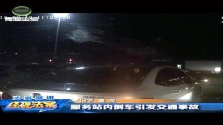 男子在服务站内倒车引发交通事故,调取监控还拒不承认配合