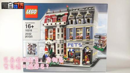【黑白评测】★乐高LEGO★街景10218宠物店