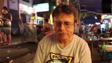 英国岳父瞧不起中国女婿带他到重庆吃宵夜一脸陶醉瞬间被征服
