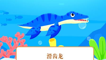 游戏真好玩 恐龙认知益智游戏 儿童认知滑齿龙