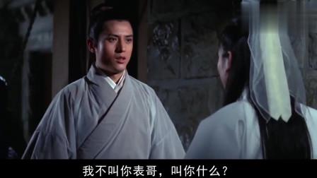 龙门金剑:白玉龙揭下姑娘面纱,被迫娶她为妻,自己可是有妇之夫