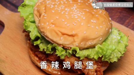 自制香辣鸡腿堡,一口爆汁!成本超低,可以媲美肯德基麦当劳的那种
