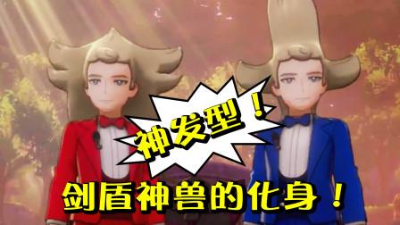 神兽剑盾化身成了人形?哥俩的发型太石破天惊啦!