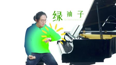 新爱琴流行钢琴课堂 第二季:第108课《绿袖子》讲解