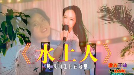 邓丽君《水上人》姑娘隔空对唱,痴情的歌声,听醉了多少人!