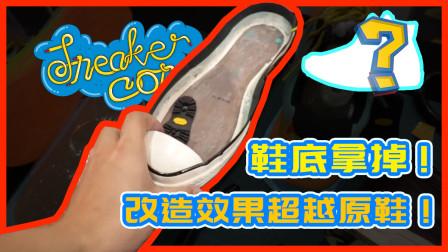 鞋底中底全去掉!竟比原鞋更好看,整期节目全是彩蛋|钟大湿的Vlog