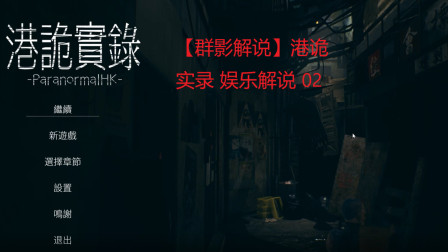 【群影解说】恐怖游戏 港诡实录 娱乐解说 02