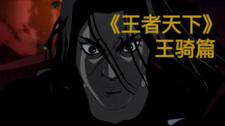 武神庞煖降临!飞信队大危机!《王者天下》王骑篇(4)