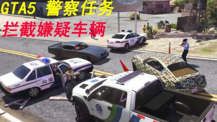 GTA5 警察06 检测车辆有违禁物品,三道警车防线成功拦截