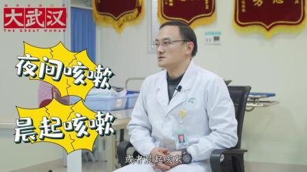 健康武汉说:什么是小儿哮喘?
