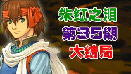 木子小驴解说《PSP英雄传说朱红之泪》最终之战大结局攻略第三十五期