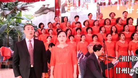 为伟大的祖国唱响颂歌