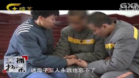 实拍:母子三人同时入狱,狱中见面场面心酸,三人说出背后隐情