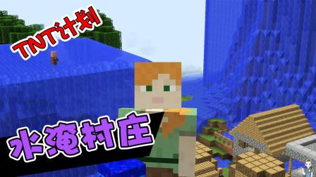 我的世界TNT计划:瞬间水淹村庄的奇妙TNT,点燃要小心!