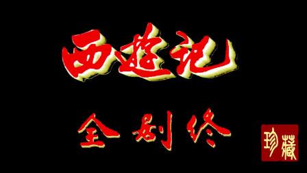 """第  36  集 饕餮齐天乐  --""""西迷祝贺视频暨制作花絮""""    原汁原味 - 世杰极致终极版"""