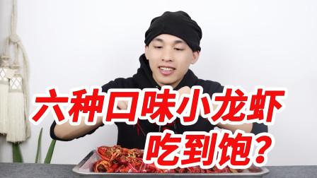 去烧烤店只点小龙虾,吃到饱需要多少钱?一晚上通宵吃了两家店