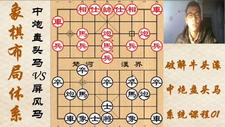破解中炮盘头马、牛头滚、雷公炮课程01-象棋大师布局研究精华