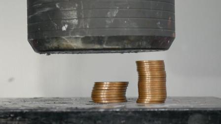 一摞硬币挑战液压机,能被压成一个硬币么?最后结果让人惊讶