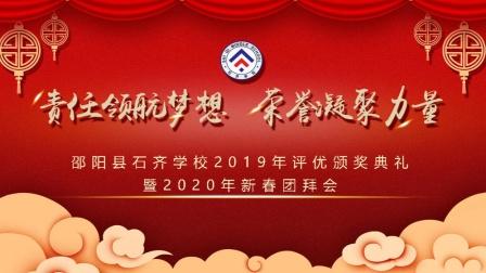 邵阳县石齐学校2020年新春团拜会