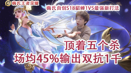 嗨氏王者荣耀:S18貂蝉最强新打法场均45%输出双抗1千顶着五个杀