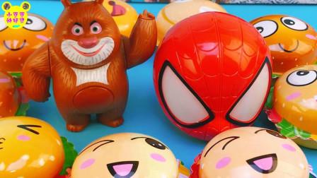 笑脸汉堡奇趣蛋拆封!熊出没分享蜘蛛侠玩具蛋
