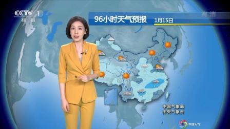 中央气象台:未来4天(1月12-15号),全国天气预报