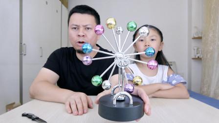 """父女试玩""""彩色摩天轮-电磁永动机"""",它真的会永动吗?"""