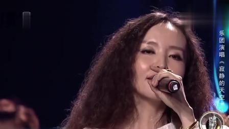 环球综艺秀:哈雅乐团演唱《寂静的天空》,净化心灵好歌曲!