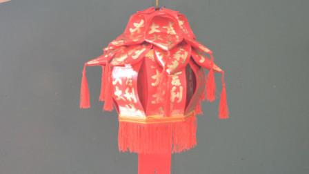 布滋味 《荷花灯》用大红包做出转运荷花灯红包灯笼DIY制作视频
