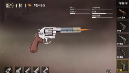 """和平精英:这把枪""""专门""""打队友?打不中还能回收子弹!"""