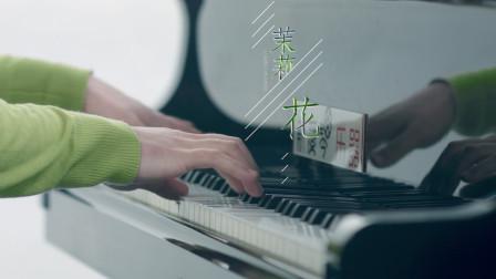 新爱琴流行钢琴课堂 第二季:第109课《茉莉花》讲解