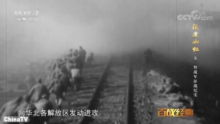 就在发动上党战役的同时,国民党向华北各解放区发动进攻