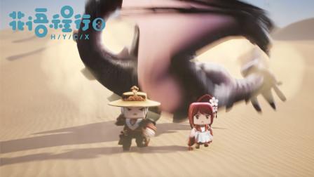 迷你世界《花语程行3》预告8:沙漠险象环生,朔野大战一触即发!