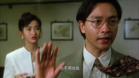 锦绣前程:张国荣和女友交往三年,换来一顶绿帽子,情敌还是个胖子