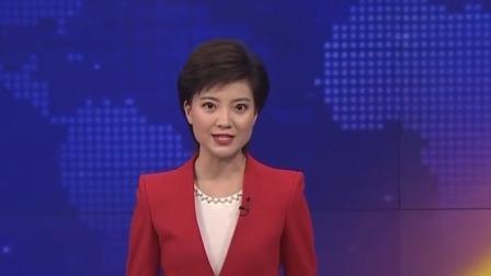 省政协十二届三次会议开幕 新闻早报 20200112 高清