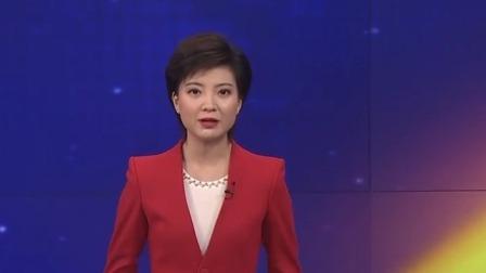 省十三届人大三次会议举行预备会议 新闻早报 20200112 高清